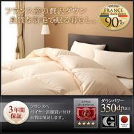 9色から選べる高級ホテルスタイル羽毛布団5点セット