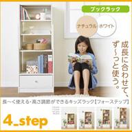 [入学・入園祝いプレゼントに最適!] 長~く使える・高さ調節ができるキッズラック【4-Step】フォーステップ/ブックラック