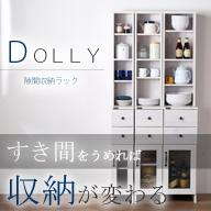 隙間収納ラック〔DOLLY/ドリー〕3サイズ