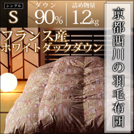 日本製 京都西川 羽毛掛け布団〔カリグラ〕