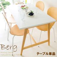 ダイニングテーブル Berg(ベルク) 幅75/幅120cm