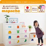 知育チェスト【mapache】マパーチェ/3サイズ