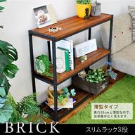 BRICK(ブリック) シェルフ3段