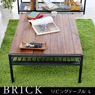 天然木リビングテーブル
