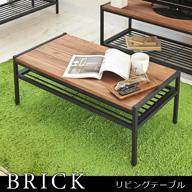 BRICK(ブリック) 天然木リビングーテーブル