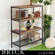 BRICK(ブリック) シェルフ4段