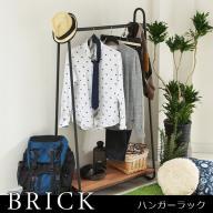 BRICK(ブリック) ハンガーラック