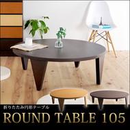 天然木和モダンデザイン 折りたたみテーブル円形タイプ105cm