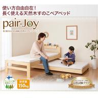 長く使える丈夫な収納式天然木すのこペアベッド【pair-Joy】ペアジョイ/3カラー