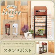木製・アイアン アニマルデザイン玄関シリーズ【lettre】レットル/スタンドポスト
