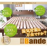 棚・コンセント付きデザインすのこベッド【Bande】バンデ