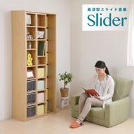 スライド書棚 ハイタイプ〔Slider〕2カラー