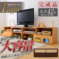 伸縮式テレビ台 ライト【完成品】