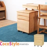 COCOSTYLE ココスタイル デスクワゴン