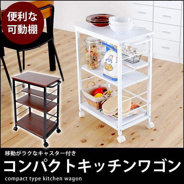 b7c38b325e コンパクトキッチンワゴン | 家具の総合通販サイト AKAYA(赤や ...