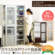 ガラス食器棚【フォルム】シリーズ Type1890 Type1890