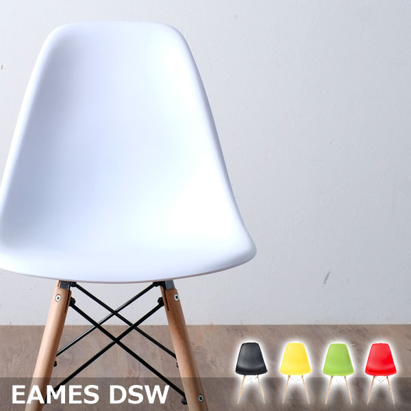 EAMES-DSW イームズチェア