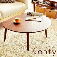 ローテーブル コンティー