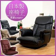 スーパーソフトレザー使用リクライニング座椅子