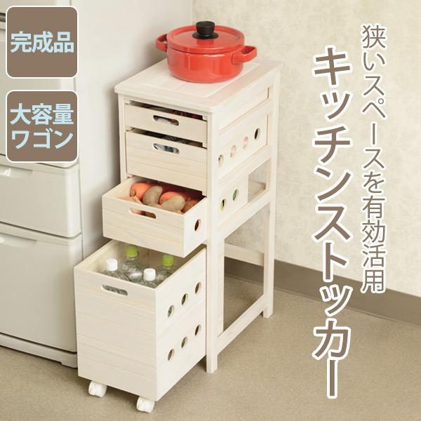 f73d5f9931 ワゴン付キッチンストッカー | 家具の総合通販サイト AKAYA(赤や ...