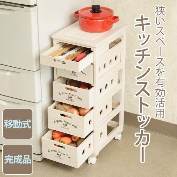 bdee1bff9b キッチンストッカー 5段タイプ キャスター付き | 家具の総合通販サイト AKAYA(赤や)オンラインショップ