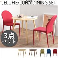 JELUFIE ダイニングテーブル3点セット
