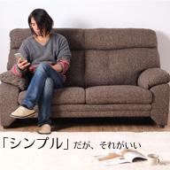 2.5人掛けハイバックソファ【エルス】ファブリック/3カラー