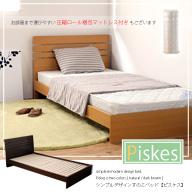 Piskes シンプルデザインすのこベッド シングル(フレームのみ/マットレス付き)