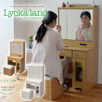 Lycka land 三面鏡ドレッサー&スツール