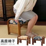 玄関台としても使える 籐(ラタン)製 高座椅子/2カラー