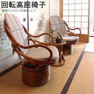 籐(ラタン)製 回転高座椅子