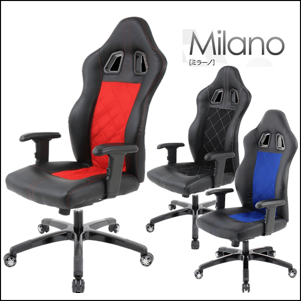 レーシングシートをモデリング ミラーノ