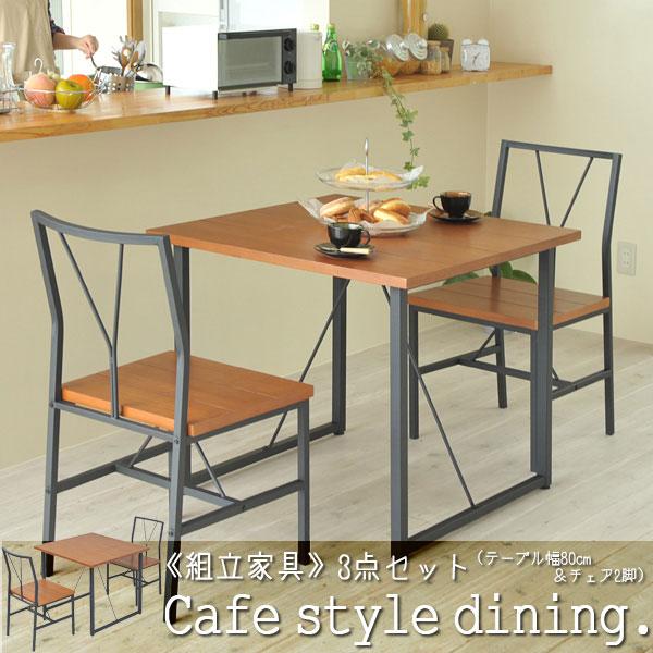 カフェダイニングテーブル 3点セット