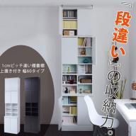 本棚 1cmピッチ書棚 上置きセット 【段違いタイプ】 幅60