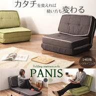 14段階リクライニング マットレスソファ【パーニス】/2カラー