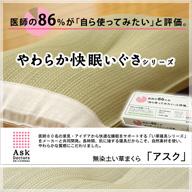 医師との共同開発 い草枕「アスク 枕 化粧箱付」