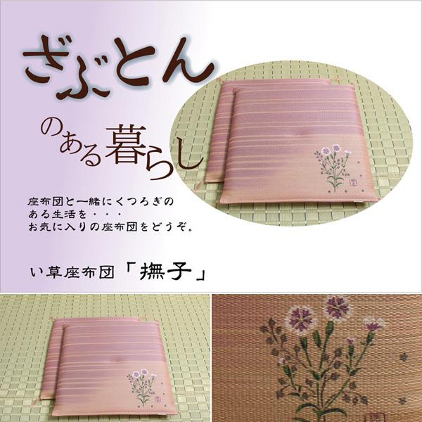純国産 捺染返し い草座布団 『撫子(なでしこ) 2枚組/5枚組』