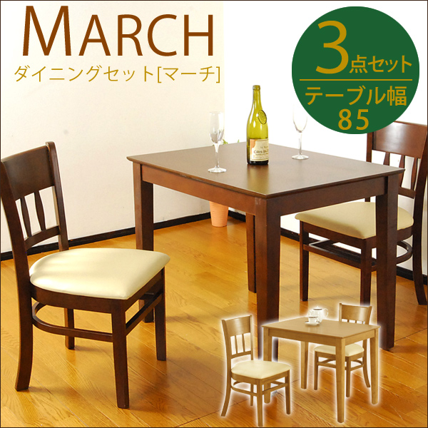 MARCH ダイニング3点セット