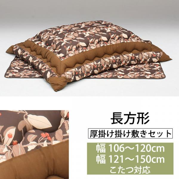 こたつ布団 掛敷セット106〜120cm/121〜150cm用)