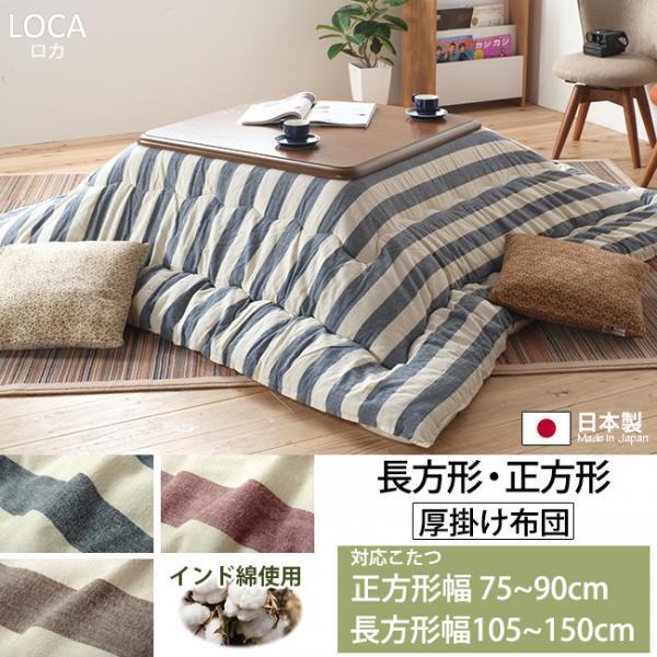 インド綿 厚掛けこたつ布団 ロカ 3カラー/3サイズ
