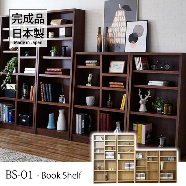 [日本製/完成品] 職人MADE 大川家具 国産書棚 ブックシェルフ