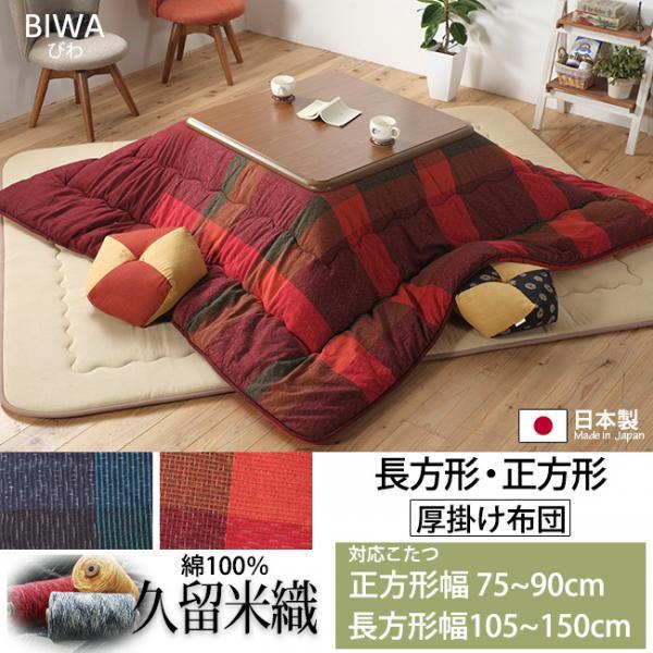 久留米織り 綿100% 厚掛けこたつ布団 びわ 2カラー/3サイズ