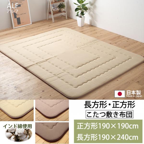 インド綿 ふっくらこたつ敷き布団 アルフ 3カラー/2サイズ