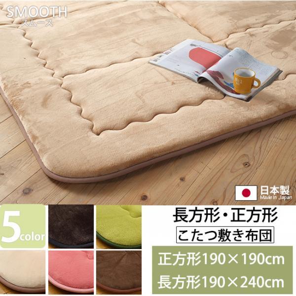 フランネル ふっくらこたつ敷き布団 スムース 5カラー/2サイズ