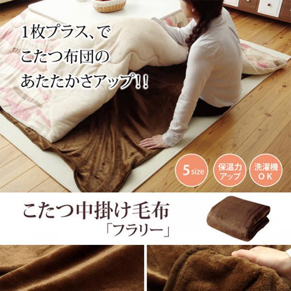 フランネルこたつ中掛け毛布 フラリー 5サイズ