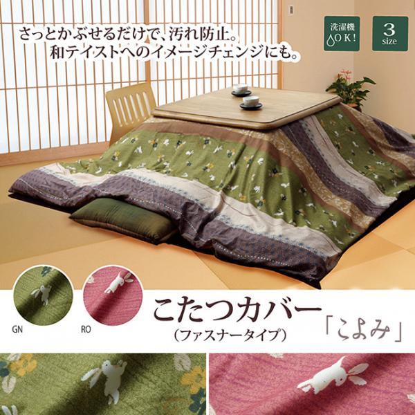 こたつ布団カバー こよみ 2カラー/3サイズ