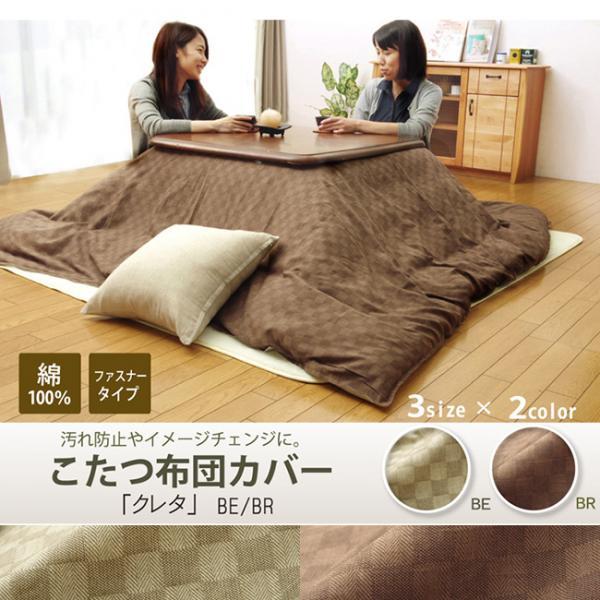 インド綿こたつ布団カバー クレタ 2カラー/3サイズ