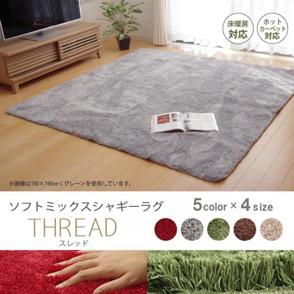 こたつ敷布団にも使える洗えるシャギーラグ スレッド 5カラー/4サイズ