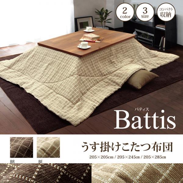 シンプル薄掛けこたつ布団 バティス 2カラー/3サイズ)