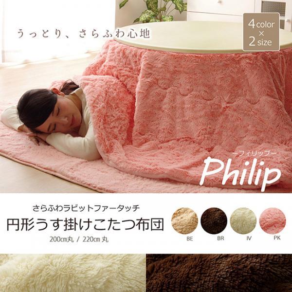 こたつ薄掛け布団単品 フィリップ円形 2サイズ/4カラー